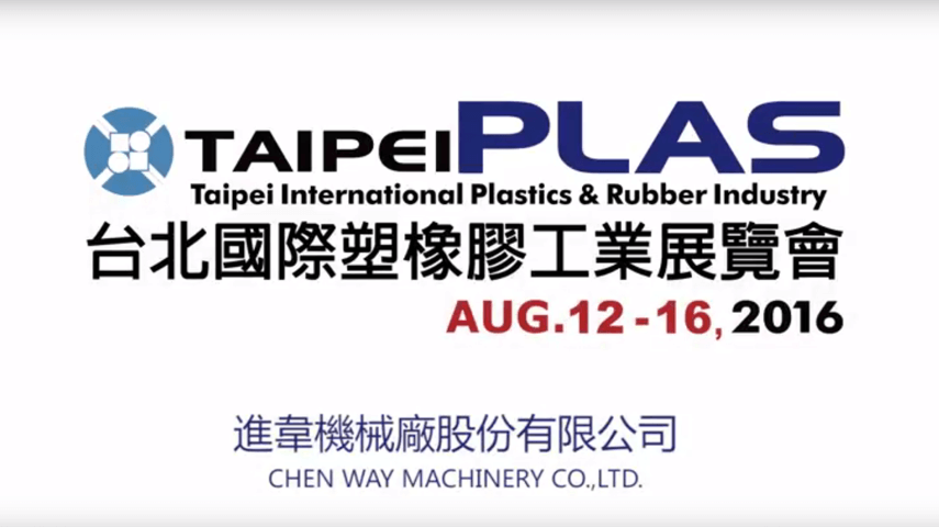Blow Molding Machine (Triple Layer) by Chen Way at Taipei Plas 2016